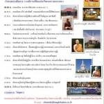 กำหนดการ ปฏิบัติธรรมสัญจร ครั้งที่ 3 @ 22-02-59