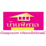 logo-บ้านพิศาล-150x150-plx